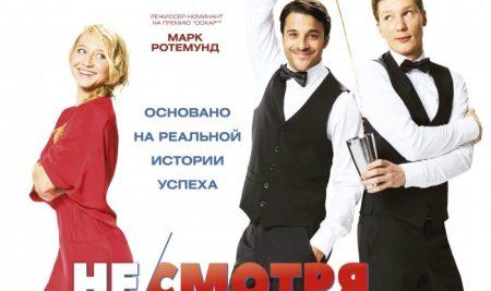 Центр культуры «Рекорд» приглашает на встречу с Владимиром Васкевичем и просмотр фильма «Не/смотря ни на что»