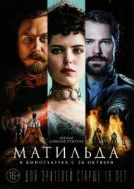 13 ноября приглашаем на показ фильма «Матильда» в рамках кинолектория