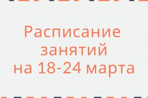 Расписание занятий на 18-24 марта