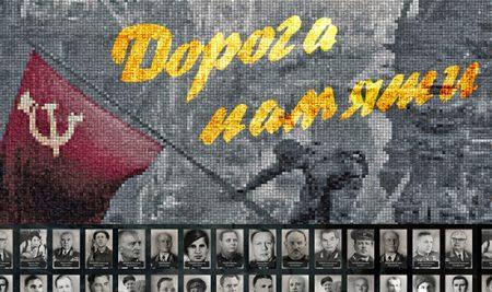 Проект Министерства обороны РФ «Дорога памяти»