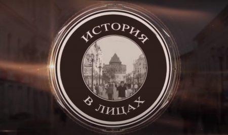 Смотрите выпуски программы «История в лицах» с очевидцами и участниками войны