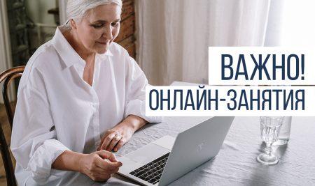 Университет старшего поколения планирует запустить онлайн-лекции