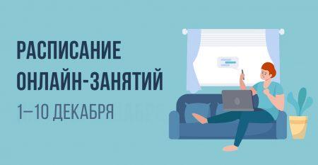 ДЕКАБРЬ2