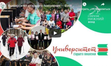 Видеоролик Университета старшего поколения стал одним из победителей в Региональном конкурсе по размещению рекламы «ВЗГЛЯД В БУДУЩЕЕ»
