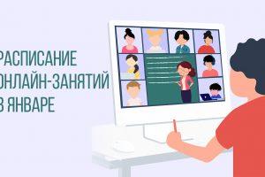 расп. янв.3