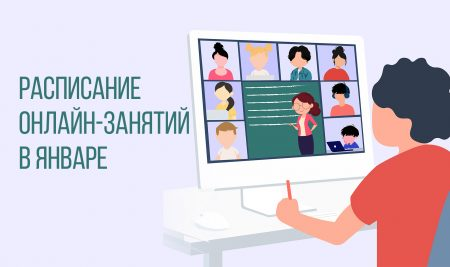 Расписание онлайн-занятий в январе