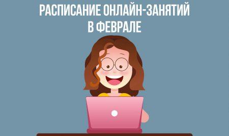 Расписание онлайн-занятий в феврале
