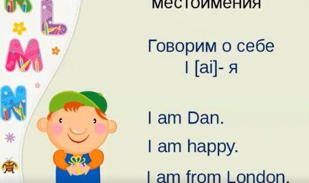 Местоимения на английском. Продолжаем учить иностранный язык
